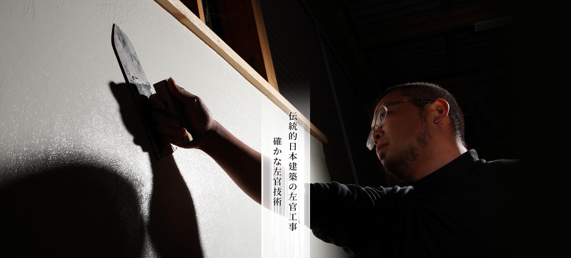 伝統的日本建築の左官工事と確かな左官技術